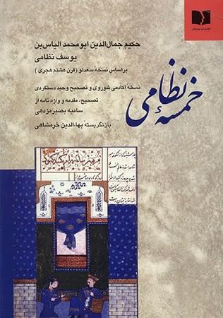 خمسه نظامي / براساس نسخه سعدلو