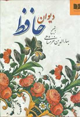 ديوان حافظ شيرازي