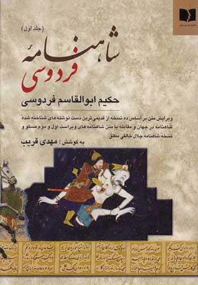 شاهنامه فردوسي 2 جلدي