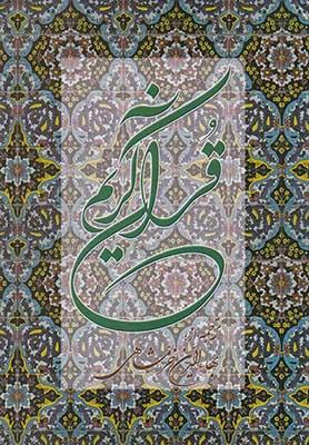 قرآن كريم، همراه با ترجمه زير آيات