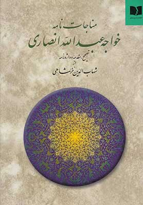 مناجات نامه خواجه عبدالله انصاري