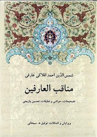 مناقب العارفين (شمس الدين احمد افلاكي عارفي)