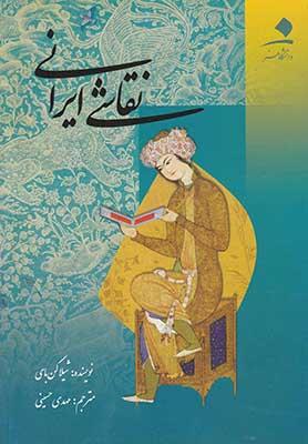 نقاشي ايراني