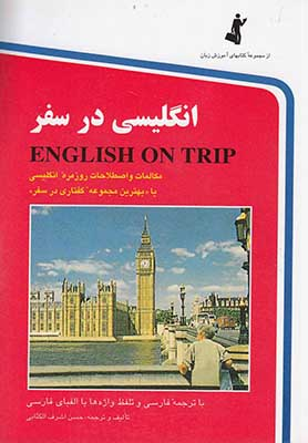 انگليسي در سفر / English on trip / جيبي