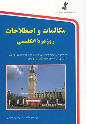 مكالمات و اصطلاحات روزمره انگليسي، يا، آموزش و خودآموز زبان انگليسي براي شما به همراه ترجمه ...