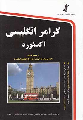 گرامر انگليسي آكسفورد