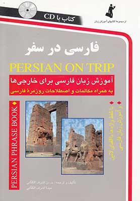فارسي در سفر: مكالمات و اصطلاحات روزمره فارسي