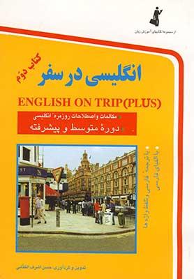 انگليسي در سفر: مكالمات و اصطلاحات روزمره انگليسي (سطح متوسط و پيشرفته)