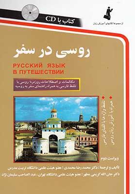 روسي در سفر: مكالمات و اصطلاحات روزمره روسي