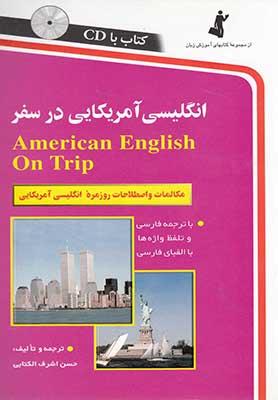 انگليسي آمريكايي در سفر: مكالمات و اصطلاحات روزمره انگليسي با تلفظ و لهجه آمريكايي