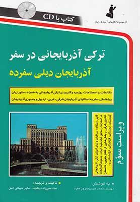 تركي آذربايجاني در سفر ويراست سوم همراه با سي دي