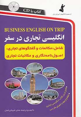 انگليسي تجاري در سفر: مكالمات و گفتگوهاي تجاري، اصول نامهنگاري و مكاتبات تجاري