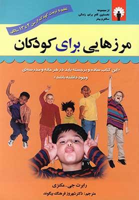 مرزهايي براي كودكان: تعيين حدود براي فرزند كلهشق و لجباز: تعليم و تربيت كودك از سن 2 تا 13 سالگي
