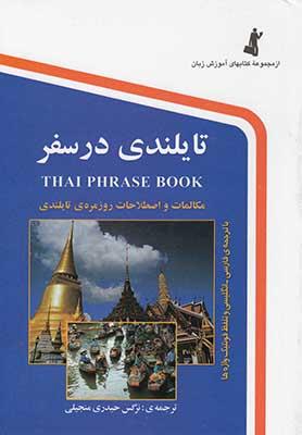 تايلندي در سفر / جيبي