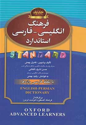 فرهنگ انگليسي - فارسي استاندارد: با تلفظ فارسي واژهها