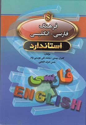 فرهنگ فارسي - انگليسي استاندارد = Standard Persian - English dictionary