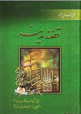 قصه مدينه: تاريخ زندگي حضرت فاطمه زهرا (س) و وقايع پس از رحلت حضرت رسول (ص)