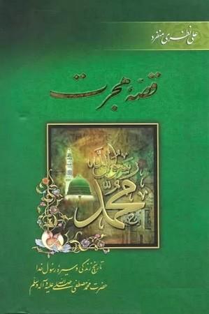 قصه هجرت: تاريخ زندگي و سيره رسول خدا حضرت محمد مصطفي (ص)
