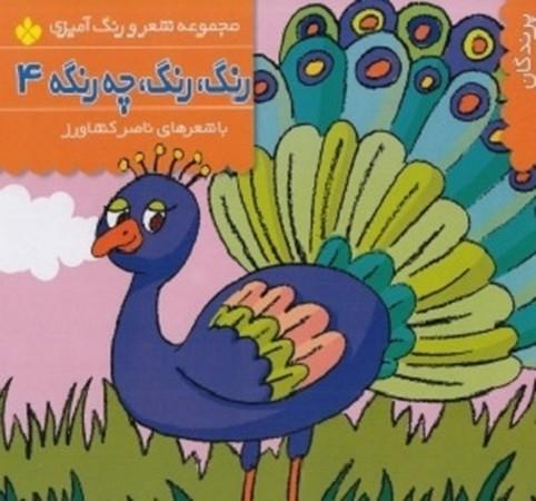رنگ، رنگ، چه رنگه: پرندگان