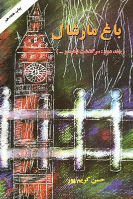 باغ مارشال / جلد اول : خاطرات خسرو