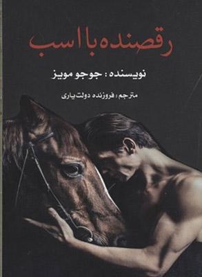 رقصنده با اسب
