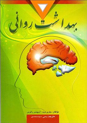 بهداشت رواني
