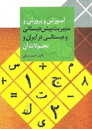 آموزش و پرورش و مديريت پيشدبستاني و دبستاني در ايران و تحولات آن