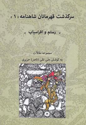 سرگذشت قهرمانان شاهنامه1/رستم و افراسياب