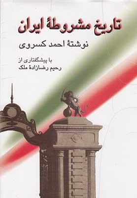 تاريخ مشروطه ايران