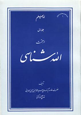 اللهشناسي