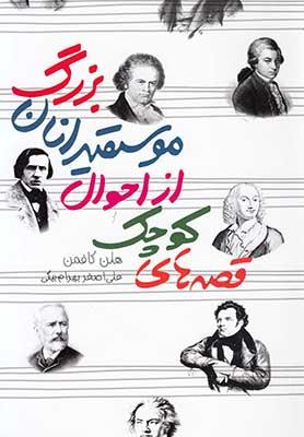 قصههاي كوچك از احوال موسيقيدانان بزرگ
