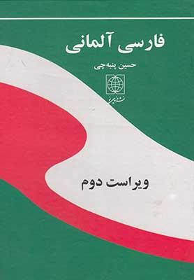 فرهنگ فارسي - آلماني ويراست دوم