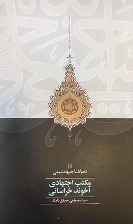 مكتب اجتهادي آخوند خراساني