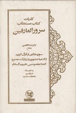 كليات سرور العارفين با ترجمه فارسي