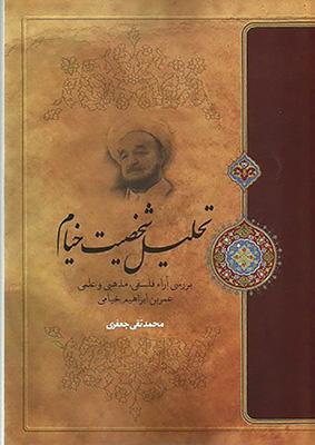 تحليل شخصيت خيام: بررسي آراء فلسفي، ادبي، مذهبي و علمي عمر بن ابراهيم خيام