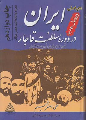 ايران در دوره سلطنت قاجار