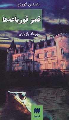 قصر قورباغه