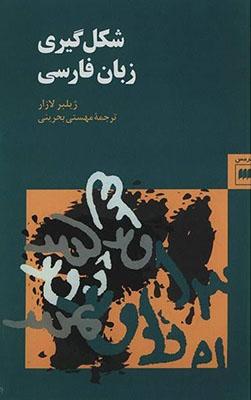 شكل گيري زبان فارسي