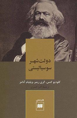 دولت شهر سوسياليستي