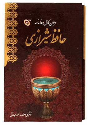 ديوان كامل و فالنامه حافظ شيرازي + CD