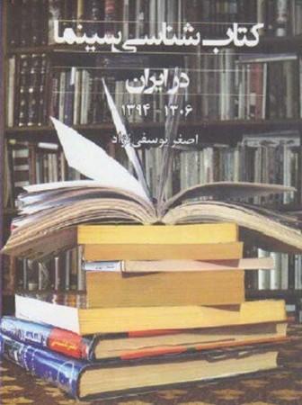 كتاب شناسي سينما در ايران