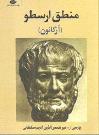 منطق ارسطو / ارگانون