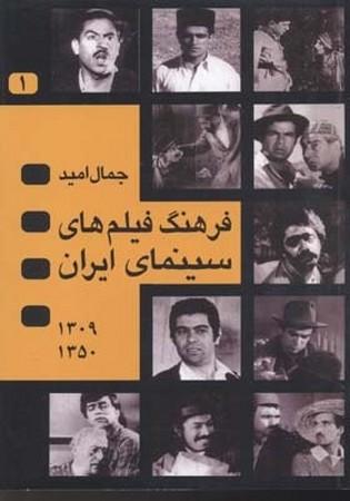 فرهنگ فيلم هاي سينمايي ايران 4جلدي با قاب