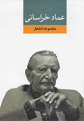 ديوان عماد خراساني