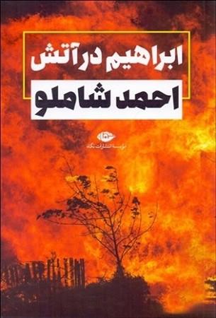 ابراهيم در آتش