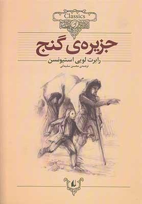 جزيرهي گنج (متن كوتاه شده)