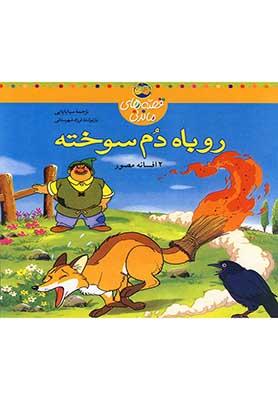 روباه دمسوخته: دو افسانه مصور