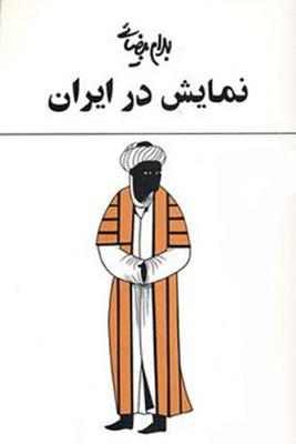 نمايش در ايران