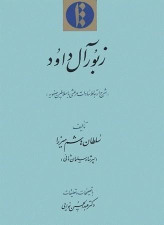 زبور آل داوود (شرح ارتباط سادات مرعشي با سلاطين صفويه)