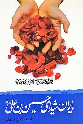 ياران شيداي حسين بن علي